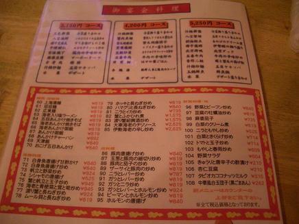 渤海飯店(メニュー)