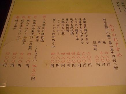 高田(メニュー)3