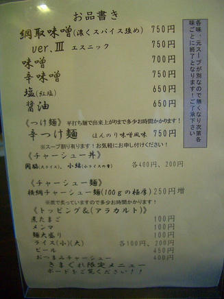 綱取(メニュー)