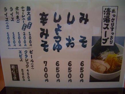 ひな詩(メニュー)2