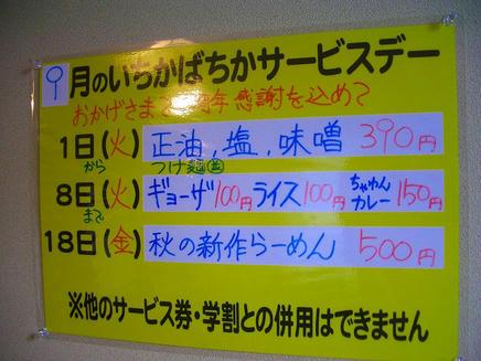 いちかばちか(メニュー)2
