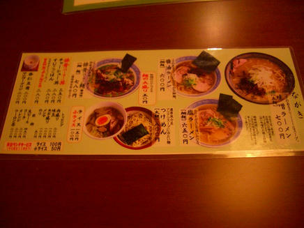 富川製麺所(メニュー)