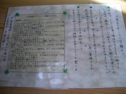 小太郎(メニュー)2