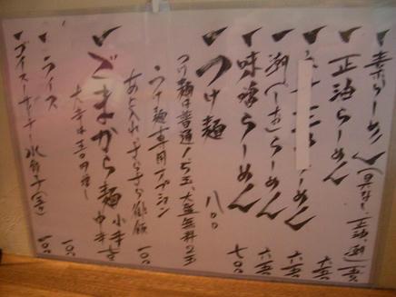 国民食堂(メニュー)