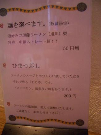 国民食堂(メニュー)2