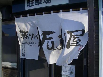 Fuji屋