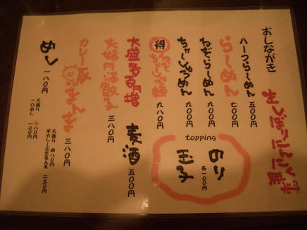 なんつッ亭6