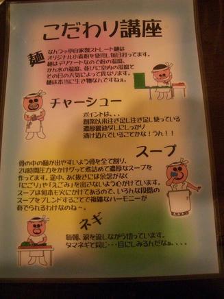 なんつッ亭7