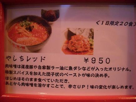 やしち(メニュー)2
