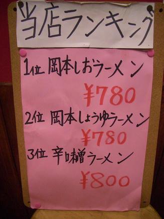 菅家(メニュー)2