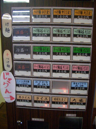 高橋(メニュー)