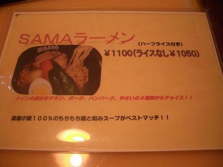 SAMA6