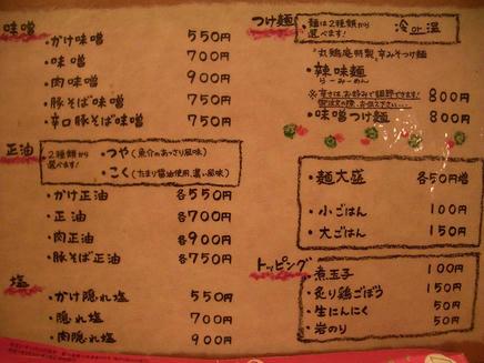 丸鶏庵(メニュー)