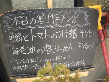 綱取(メニュー)2