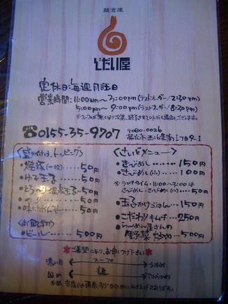 じだい屋(メニュー)2
