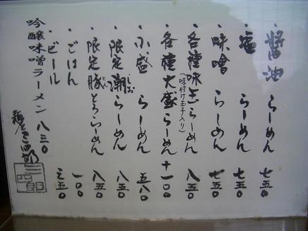 三四郎(メニュー)