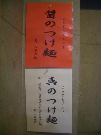 あらとん(メニュー)2