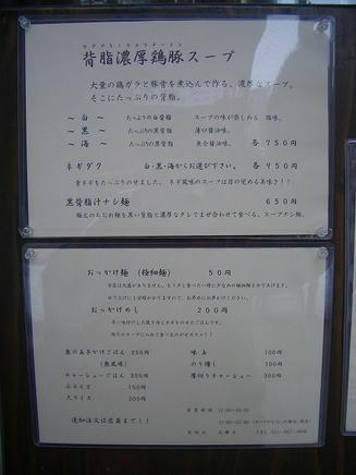 山嵐黒虎(メニュー)
