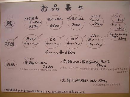 胡風(メニュー)