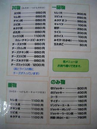 とんげん(メニュー)2
