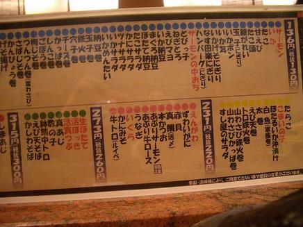 花まる(メニュー)2
