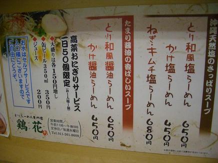 鶏花(メニュー)