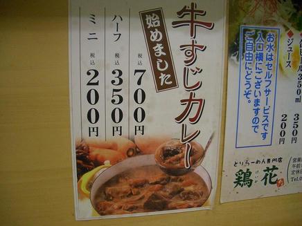 鶏花(メニュー)2
