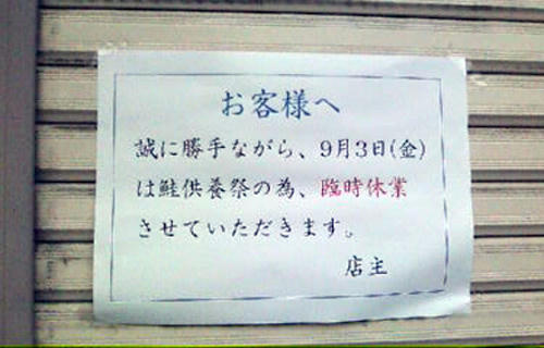 sake-kuyou.jpg