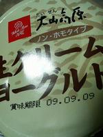 2009.08.30.01.JPG