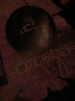 2009.09.18.31.JPG