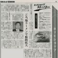 『日本ネット経済新聞』