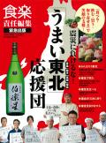 雑誌『食楽 責任編集 緊急編集』にて『みちのくしじみラーメン5人前』が紹介されました。