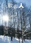 雑誌『散歩人3月号vol.8』にて『味噌カレー牛乳らぁめん』が紹介されました。