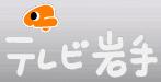 テレビ岩手『5きげんテレビ』にて『味噌カレー牛乳らぁめん』が紹介されました。