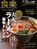 雑誌『食楽NO.69』に『みちのくしじみラーメン』と『味噌カレー牛乳らぁめん』が紹介されました。