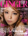 雑誌『GINGER』2011年1月号に『青森しじみラーメン』が紹介されました。