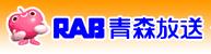RABラジオ『中小企業応援隊』2010/11/19放送にくさかり店長と小森が生出演をし、『味噌カレー牛乳らぁめん』が紹介されました。