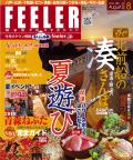 雑誌『FEELER 2010年8月号』2010/07/25に『味噌カレー牛乳らぁめん』と『青森ラーメンからきじ』が紹介されました。