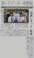 新聞『陸奥新報』2010/07/23に当店の『Eストアー大賞 青森県賞受賞』が掲載されました。