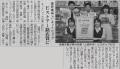 新聞『東奥日報』2010/07/22に当店の『Eストアー大賞 青森県金賞受賞』が掲載されました。