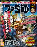 雑誌『週刊ファミ通』2010/7/22に『めじゃーひやむぎ』が紹介されました。