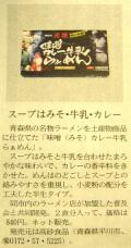 新聞『日経MJ』2009/12/7に『味噌カレー牛乳らぁめん』が紹介されました。