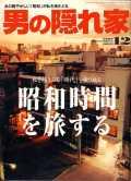 雑誌『男の隠れ家12月号』に『みちのくしじみラーメン』が紹介されました。