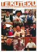 雑誌『TEKUTEKU Vol.6』に『味噌カレーラーメンmilk風味』が紹介されました。