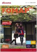 広告『FOMAP2009冬号』に『青森にんにくラーメン醤油味2人前』が紹介されました。