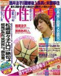 雑誌『女性自身9月8日号』に『青森ご当地ラーメン4種お試しセット』が紹介されました。