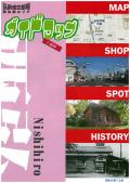 広告『西弘ガイドマップ2009年度版』に『味噌カレーラーメンmilk風味』が紹介されました。