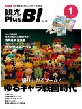 広告『観光PlusB!Vol.29』に『味噌カレー牛乳らぁめん』が紹介されました。