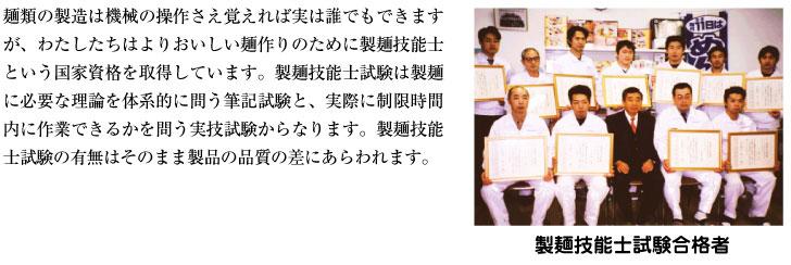 製麺技能士試験合格者