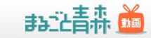 『グラフ青森 青森の暮らし 374 2011nenn 9・10月号』